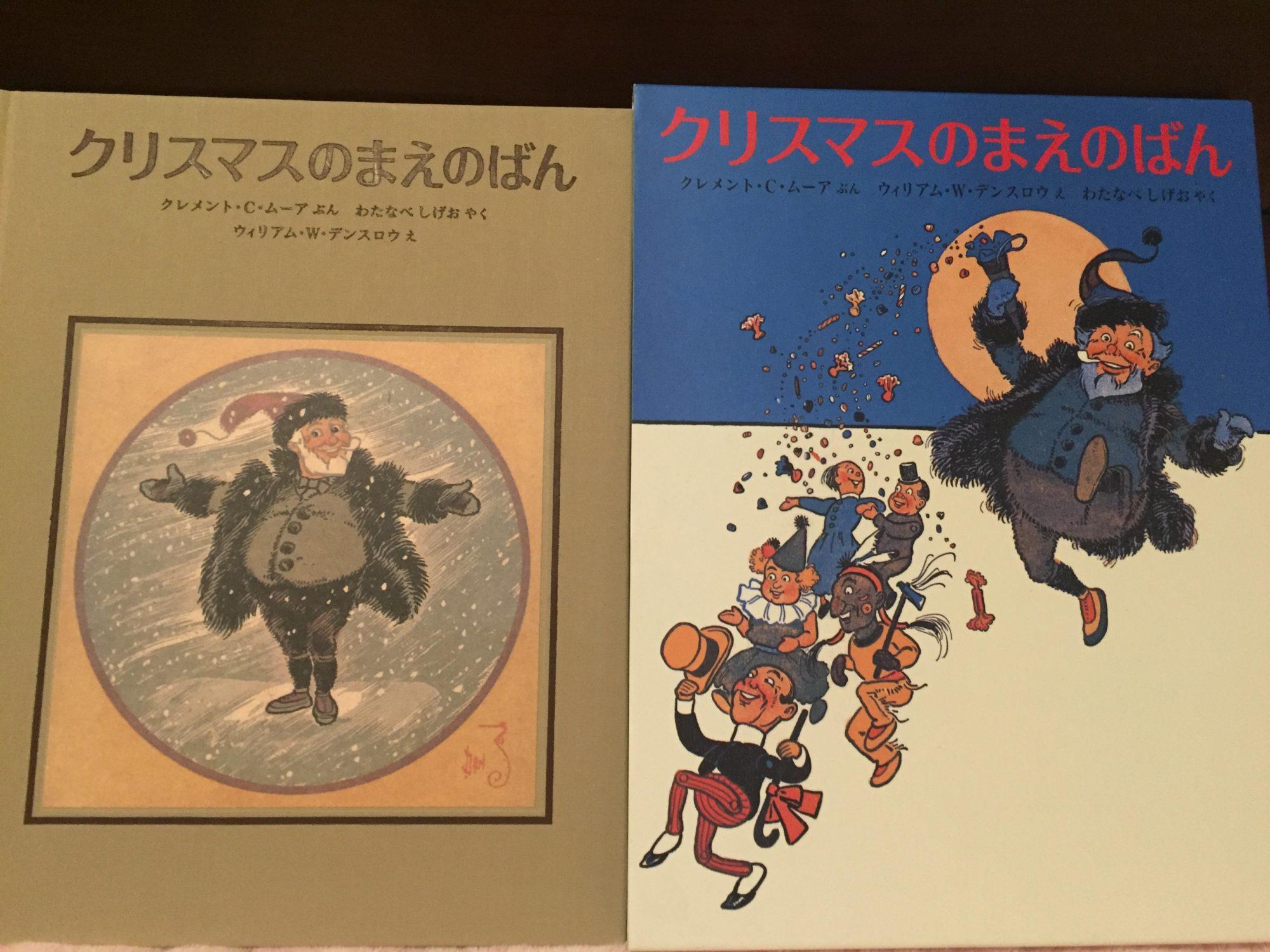 The night before the Christmasが収められた本。こちらの挿絵はオズの魔法使いの挿絵も担当した作者でレトロ