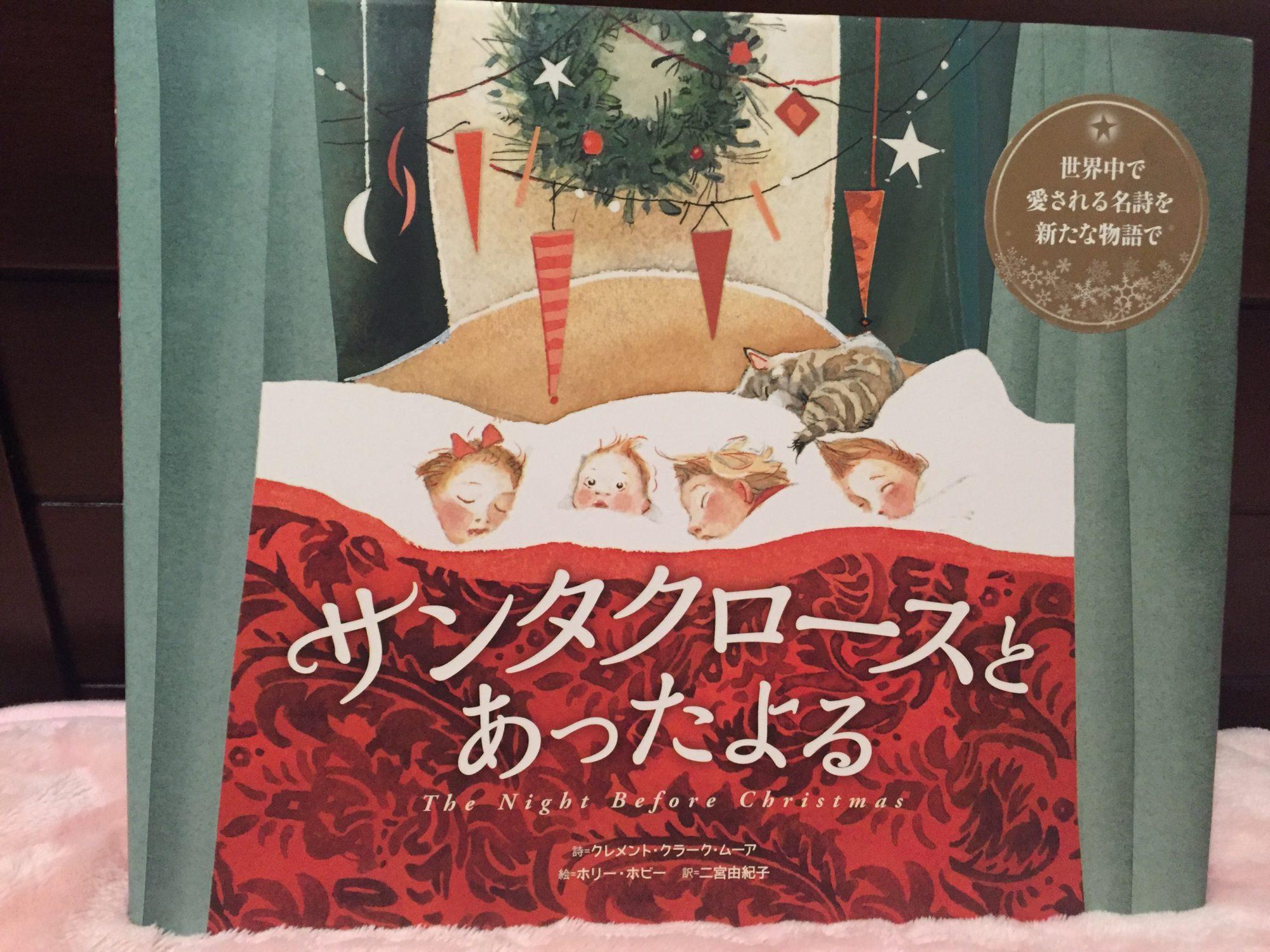 絵本「サンタクロースにあった夜」